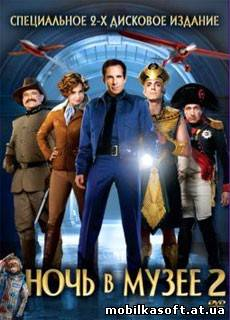 Ночь в музее 2 / Night at the Museum: Battle of the Smithsonian (2009) DVDRip / mp4