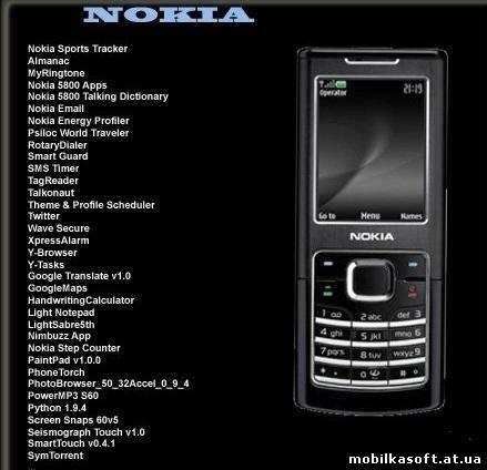 Лучшие программы для Nokia 2010