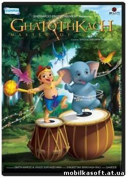 Властелин джунглей (2008) DVDRip